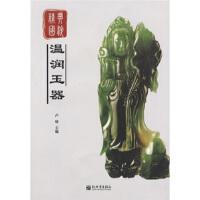 【二手旧书8成新】经典国粹:温润玉器 卢琼 9787510400469