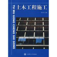 【二手旧书8成新】土木工程施工 闵小莹 9787561137994