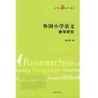 外国小学语文课程与教学研究