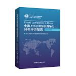 中国上市公司综合竞争力排名评价报告(2019)