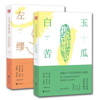 白玉苦瓜+左手的缪斯 余光中/著 散文集典藏本 余光中散文精选书籍