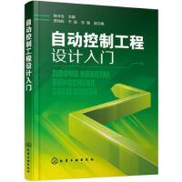 【二手旧书8成新】自动控制工程设计入门 陈泮洁 9787122238269
