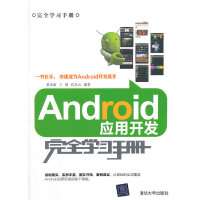 【二手旧书8成新】Android应用开发完全学习手册 完全学习手册 黄永丽,王晓 9787302376170