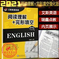 艾斯英语阅读2020版阅读理解+完形填空强化版 高考英语阅读理解专项练习册专项能力突破训练