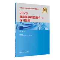 2020临床医学检验技术(士)练习题集 刘辉 9787117290692