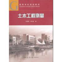 【二手书9成新】 土木工程测量 许国辉郑志敏 中国建筑工业出版社 9787112139248