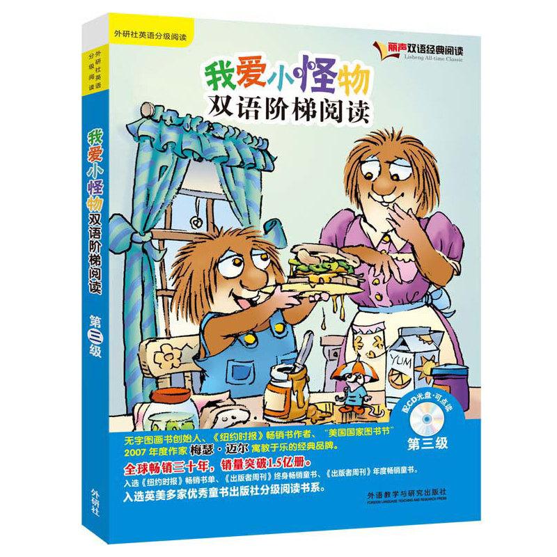 我爱小怪物双语阶梯阅读第三级(丽声双语经典阅读)(点读版)(配光盘) 小怪物Little Critter来到中国!跟随大师脚步,阅读经典,启迪智慧。跟小怪物一起读故事,学英语!
