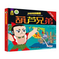 中国经典获奖童话-葫芦兄弟