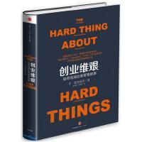 创业维艰:如何完成比难更难的事 作者:[美]本・霍洛维茨(Ben Horowitz)