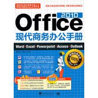 Office 2010 现代商务办公手册(中青雄狮)
