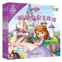 小公主苏菲亚智慧与成长双语故事第1辑(套装共4册)(专供网店)