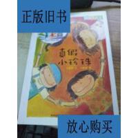【二手9成新】真假小珍珠 /万素珍 贵州人民出版社