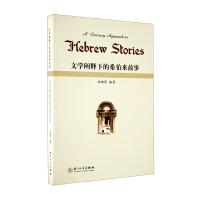 文学阐释下的希伯来故事