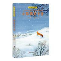 小狐狸买手套/世界儿童文学名家名作,[日]新美南吉周龙梅,华东师范大学出版社