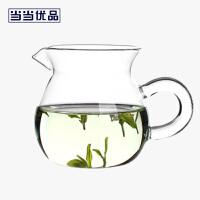 当当优品 公道玻璃分茶器 高硼硅玻璃 手工吹制 茶具 公杯 茶海 250ML