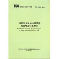 TSG Z7003-2004 特种设备检验检测机构质量管理体系要求