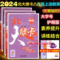 2020春北大绿卡八年级上册语文数学英语3本人教版同步练习册