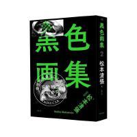 现货 台版 繁体中文 黑色画集2 黑色��集2:�K、天城山奇案、�C言、寒流(新版)推理小说名作 松本清��