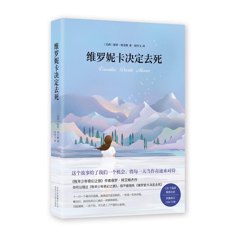 维罗妮卡决定去死 《牧羊少年奇幻之旅》作者保罗·柯艾略杰作,130个国家震撼出版,销量超1200万册!有关人类生存的价值,柯艾略在这本书里给了读者充满激情的告诫。