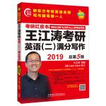 苹果英语考研红皮书:2019王江涛考研英语(二)满分写作