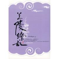 【旧书二手书8新正版】 兰陵缭乱 Vivibear 9787505418325 朝华出版社