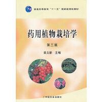 【二手旧书8成新】药用植物栽培学 第三版 田义新 9787109161597