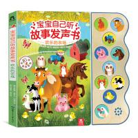 乐乐趣CDP宝宝自己听故事发声书 欢乐的农场 乐乐趣发声书宝宝点读认知0-3-6岁有声书会发声书的图书儿童启蒙认知早教