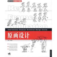 【二手书9成新】 国际经典动漫设计教程 原画设计 李杰 中国青年出版社 9787500686187