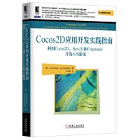 【二手书9成新】 Cocos2D应用开发实践指南:利用Cocos2D、Box2D和Chipmunk开发iOS游戏 Ro