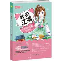 意林:轻小说萌萌部落系列2--我的江湖,不可能这么萌①