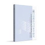 日语教育与日本学研究:2016年日本学国际研讨会暨中国日语教学研究会年会论文集
