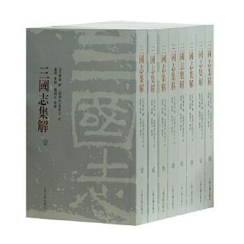 三国志集解(全八册) 上海古籍出版