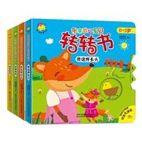 正版 亲亲我的宝贝转转书4册:我爱爸爸+我爱妈妈+我这样长大+我这样出生 0-3岁宝宝认知玩具书 益智游戏书 3D撕不