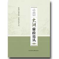 依规以德治党 重构政治生态 ――太湖廉政论丛・第二辑