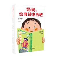 妈妈,给我读本书吧・日本精选儿童成长绘本系列