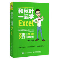 和秋叶一起学Excel 办公软件教程书籍 office教程书 Excel排版教材书籍 电脑应用基础教程 新华书店畅销书