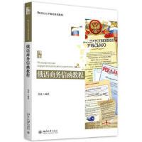 【二手旧书8成新】俄语商务信函教程 鲁速 9787301269374