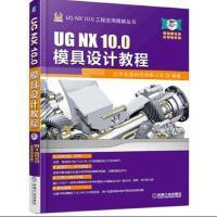 【二手旧书8成新】UG NX 10 0模具设计教程 北京兆迪科技有限公司 9787111516781
