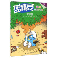 蓝精灵漫画:笨学徒(经典珍藏版) [比] 贝约,傅勇强,黄丽云 9787544844772