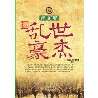 (将典丛书)中国名将.第叁卷――乱世豪杰