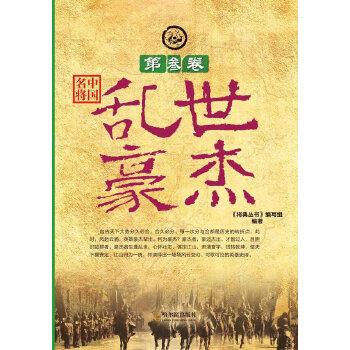 (将典丛书)中国名将.第叁卷——乱世豪杰