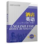 酒店英语(第2版)