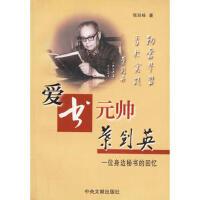 【二手旧书8成新】爱书元帅:一位身边秘书的回忆 张廷栋 9787507312973