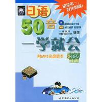 【二手旧书8成新】日语50音一学就会(附 杨美玲 9787506255141