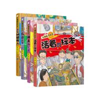 小神探齐乐天(套装共4册)