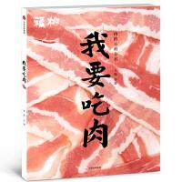 福桃:我要吃肉