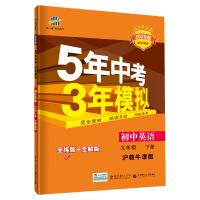 曲一线 初中英语 九年级下册 沪教牛津版 2020版初中同步 5年中考3年模拟 五三