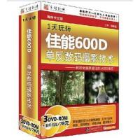 育碟软件 1天玩转佳能600D 单反数码摄影技术 正版盒装电脑光盘 视频教程 教你全面掌握佳能600D单反