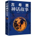 古希腊神话故事 小学生四五六年级青少年版世界名著 古希腊神话故事新概念中小学新阅读拓展阅读