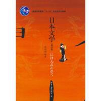 【二手旧书8成新】日本文学(修订版 刘利国著 9787301161647